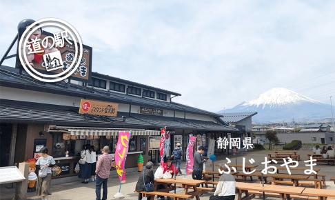 静岡県道の駅ふじおやま
