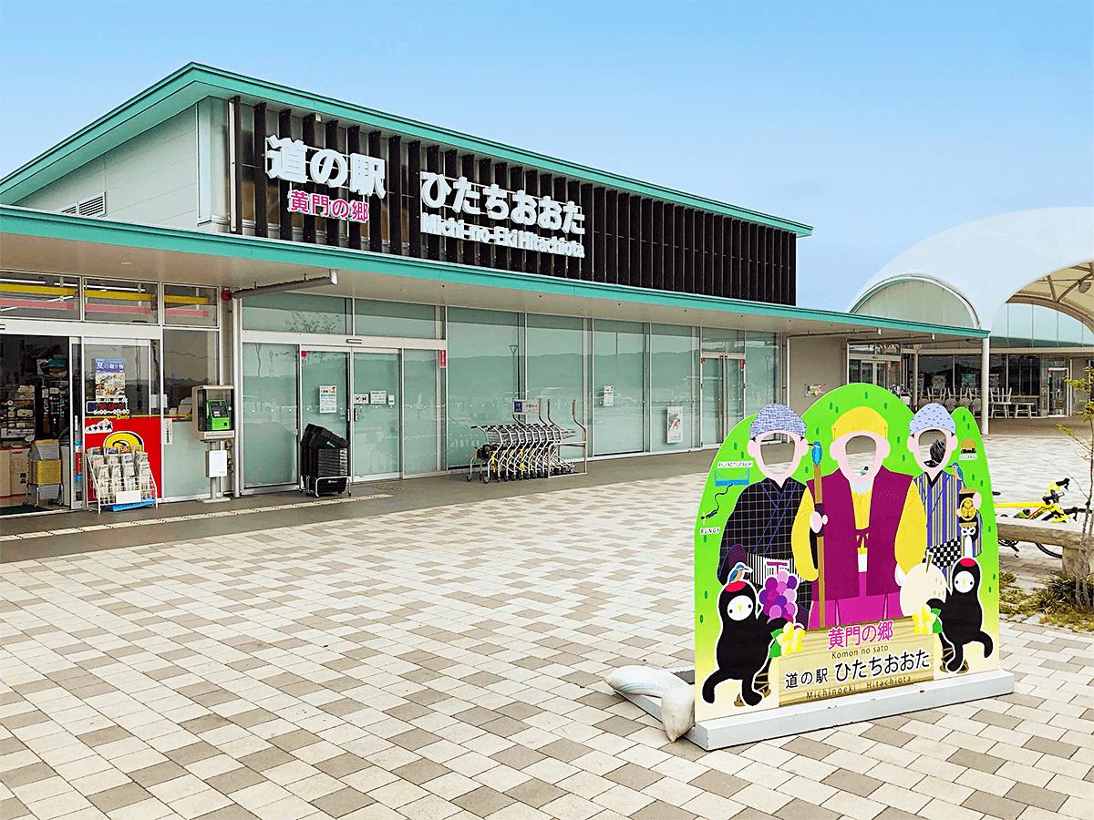 茨城県道の駅ひたちおおた外観