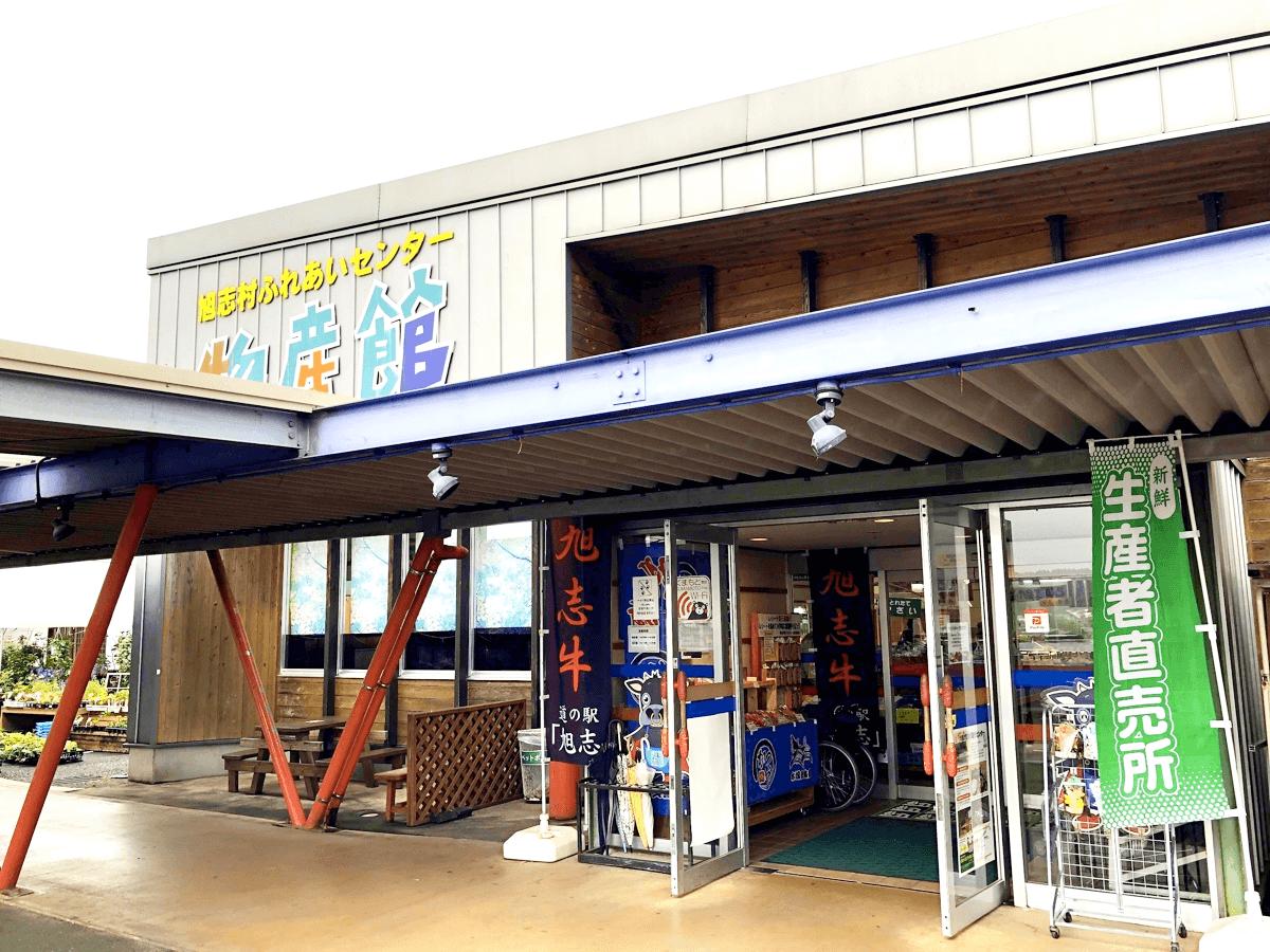 道の駅 旭志村ふれあいセンター外観