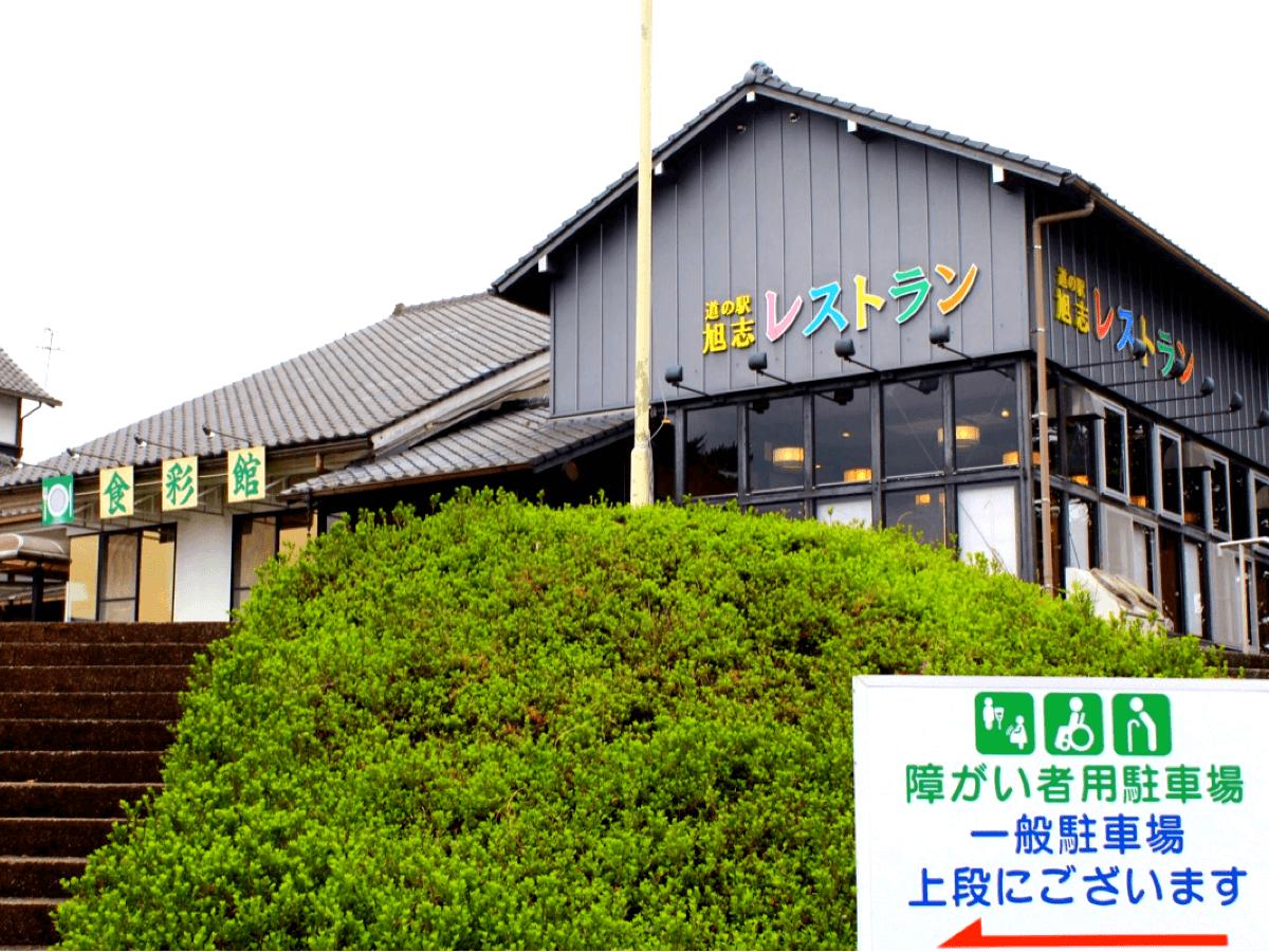 道の駅 旭志村ふれあいセンターレストラン