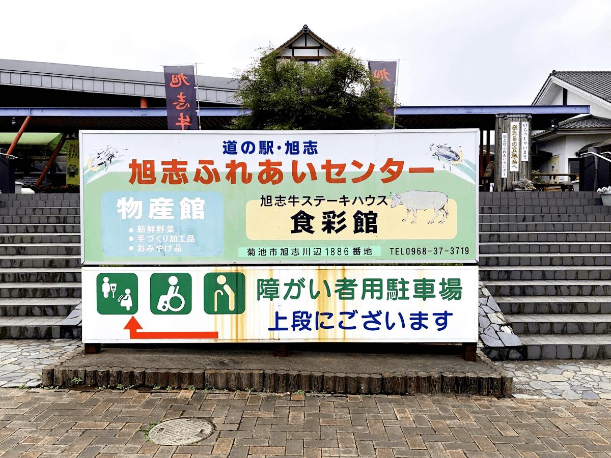 道の駅 旭志村ふれあいセンター看板