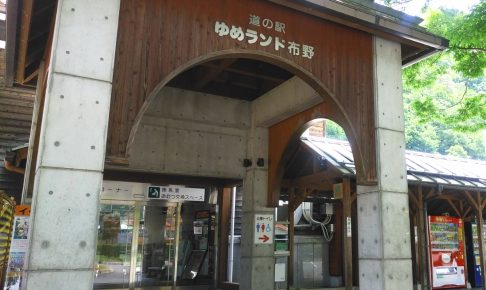 道の駅ゆめランド布野