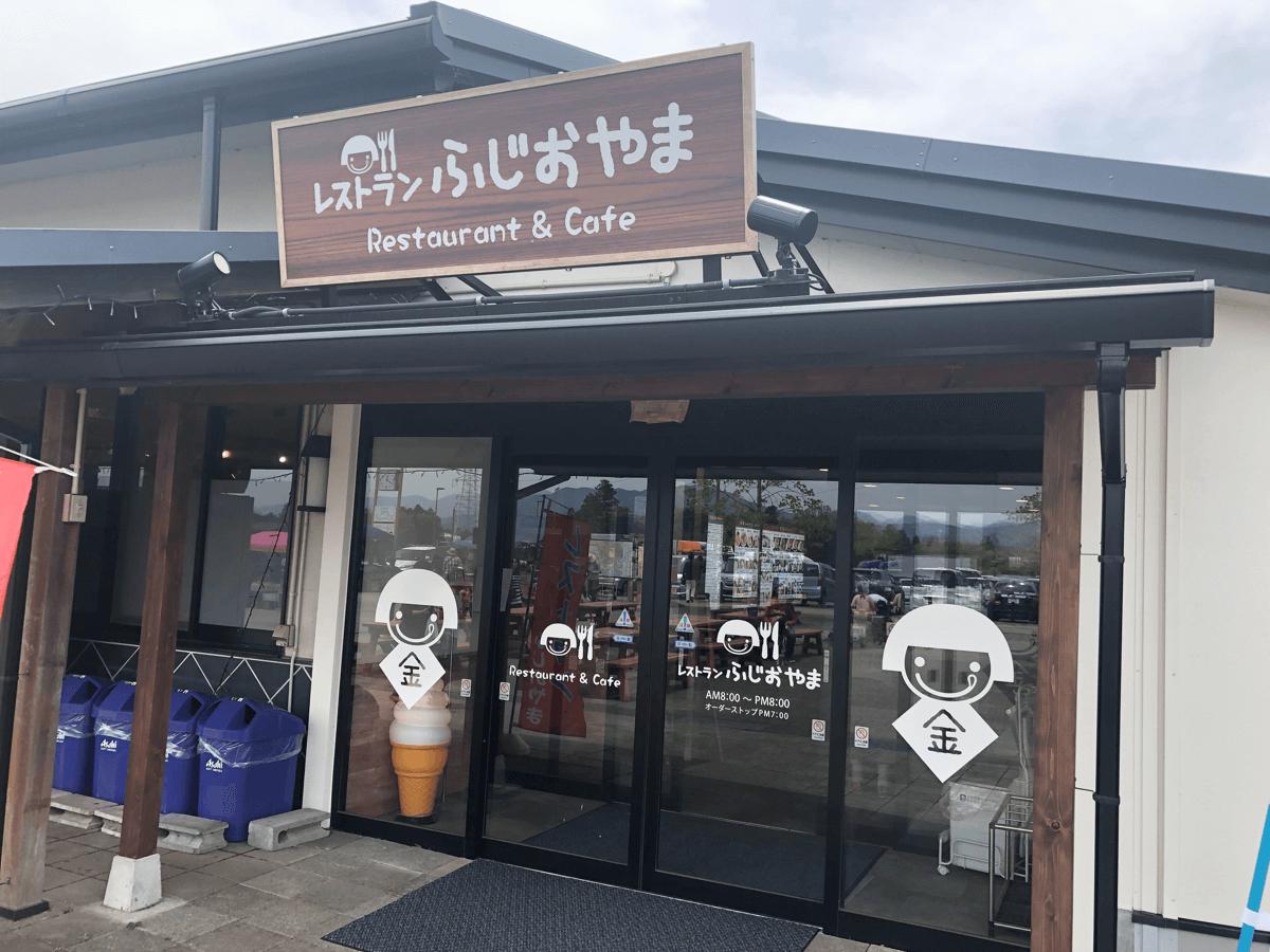 道の駅ふじおやまレストラン