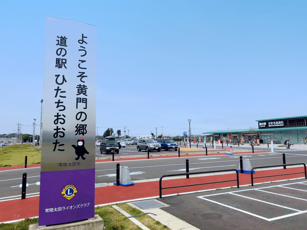 道の駅ひたちおおた駐車場