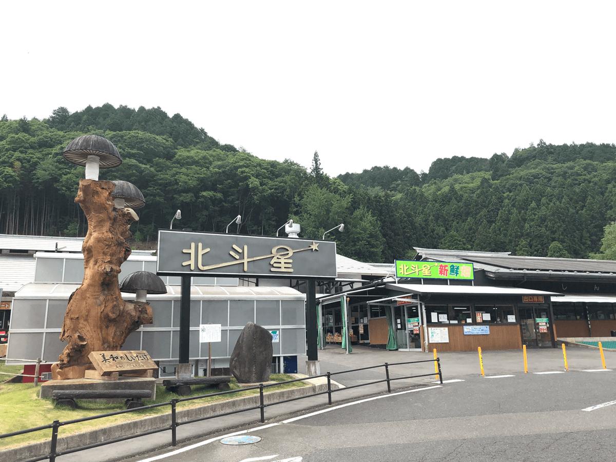 道の駅みわ外観