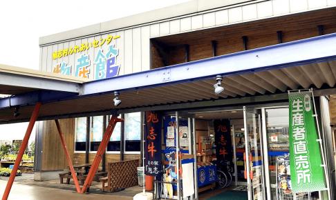 道の駅 旭志 物産館
