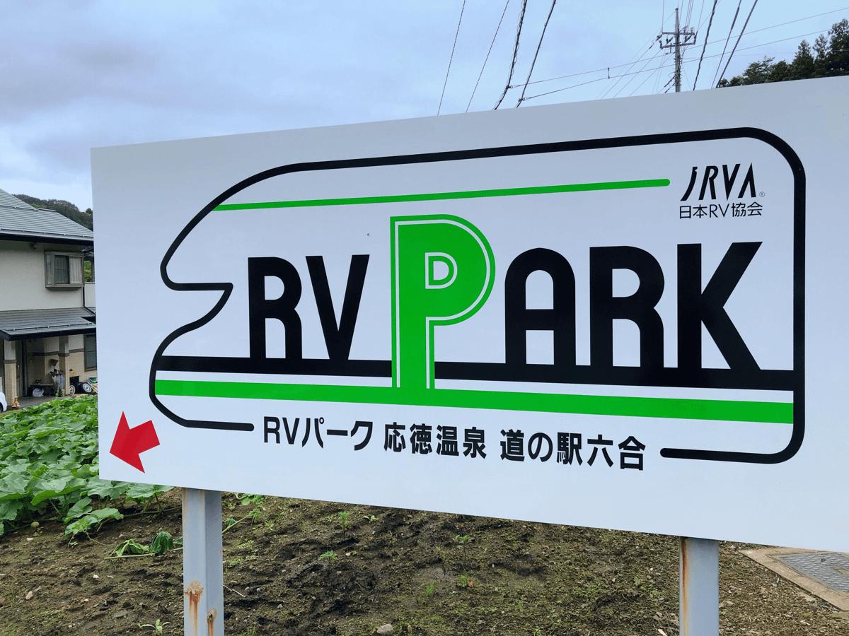 RVパーク応徳温泉道の駅六合