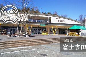 山梨県道の駅富士吉田