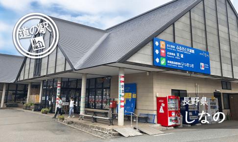 長野県道の駅しなの