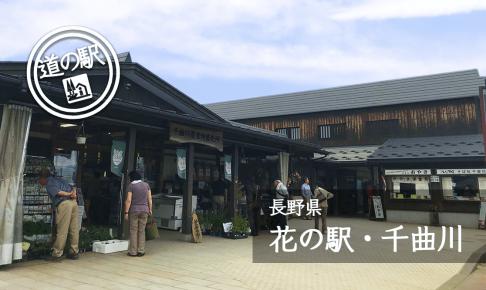 長野道の駅花の駅千曲川