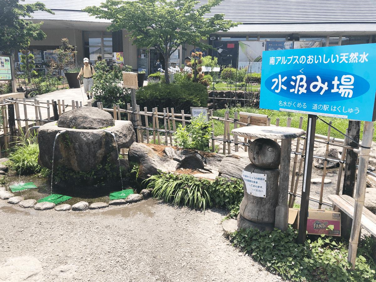 天然水汲み場