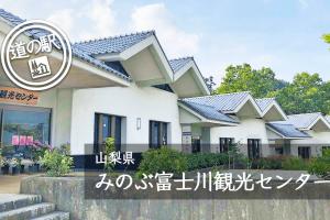 山梨県道の駅みのぶ富士川観光センター