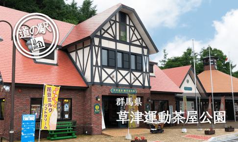 群馬県道の駅草津運動茶屋公園