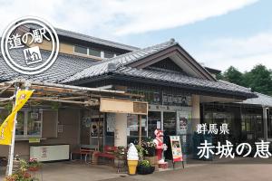 群馬県道の駅赤城の恵