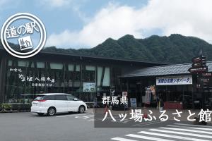 群馬県道の駅八ッ場ふるさと館