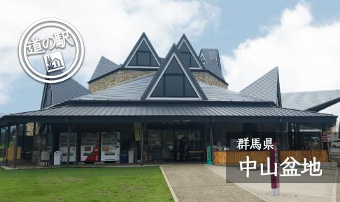 群馬県道の駅中山盆地