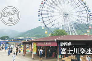静岡県道の駅富士川楽座