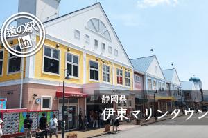 静岡県道の駅伊東マリンタウン
