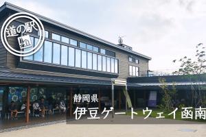 静岡県道の駅伊豆ゲートウェイ函南