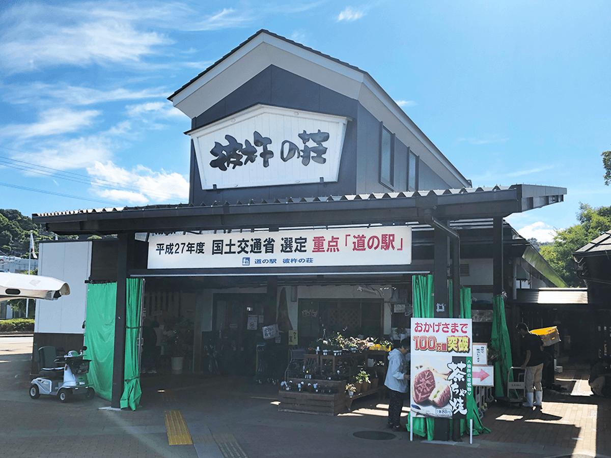 長崎県道の駅彼杵の荘外観