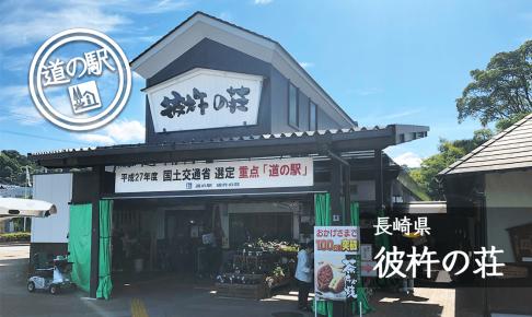 長崎県道の駅彼杵の荘