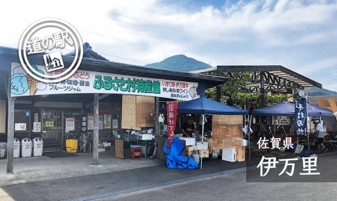 佐賀県道の駅伊万里