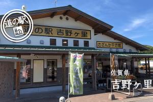 佐賀県道の駅吉野ヶ里