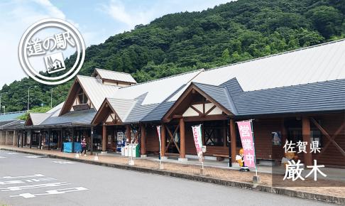 佐賀県道の駅厳木