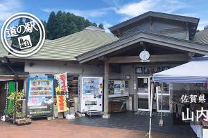 佐賀県道の駅山内