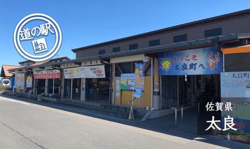 佐賀県道の駅太良