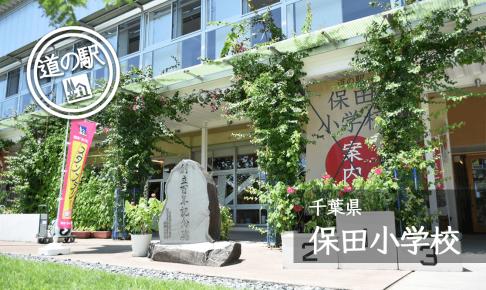千葉県道の駅保田小学校