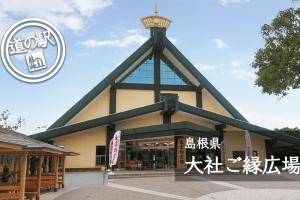 島根県道の駅大社ご縁広場