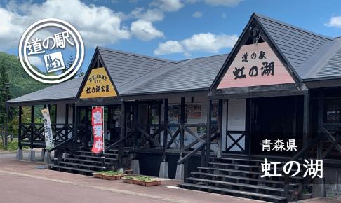 青森県道の駅虹の湖