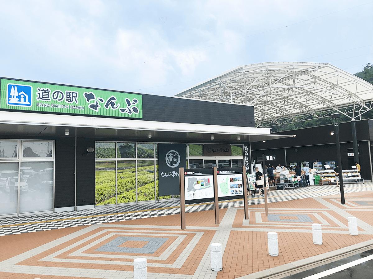 山梨県道の駅なんぶ外観