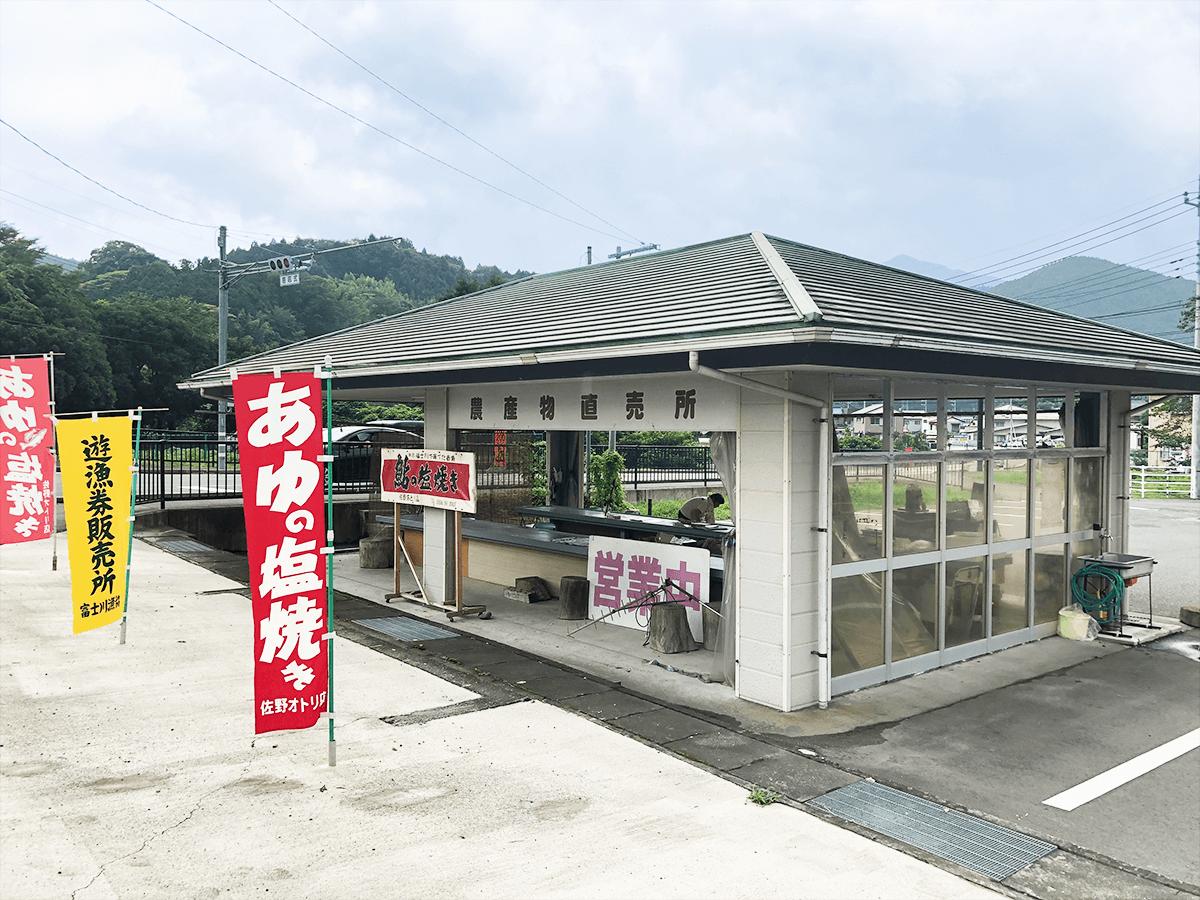 山梨県道の駅とみざわ直売所