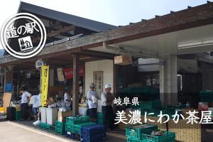 岐阜県道の駅美濃にわか茶屋