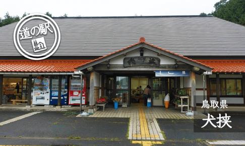 鳥取県道の駅犬挟