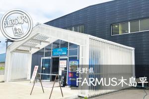 長野県道の駅木島平