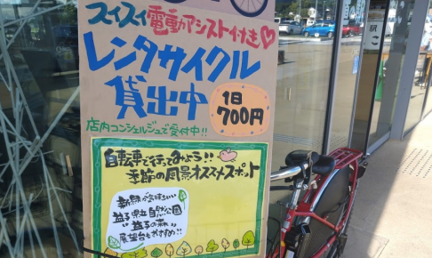 道の駅ましこレンタルサイクル