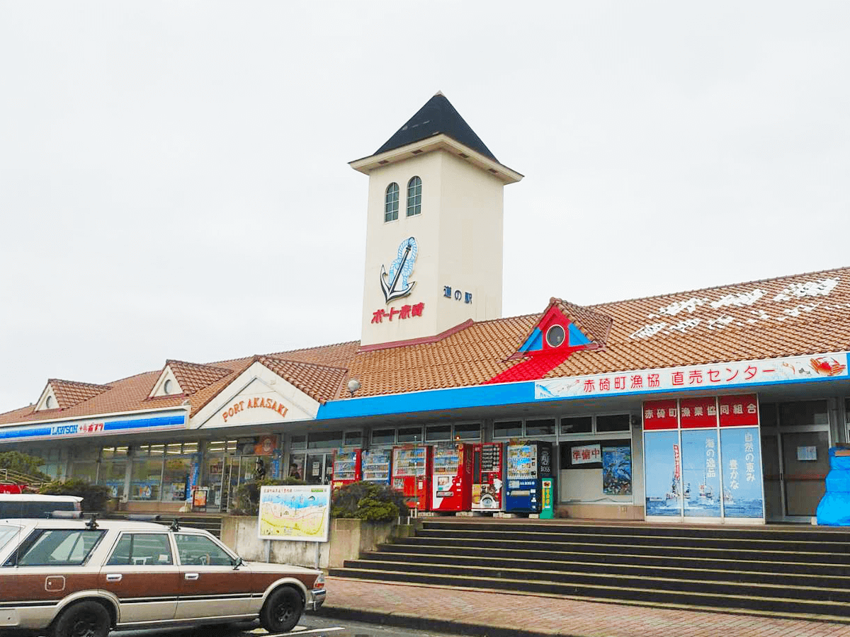 道の駅ポート赤崎 外観