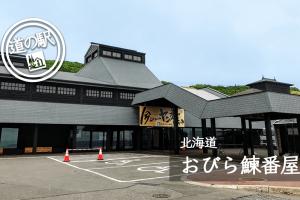 北海道道の駅おびら鰊番屋