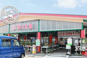 熊本県道の駅泗水