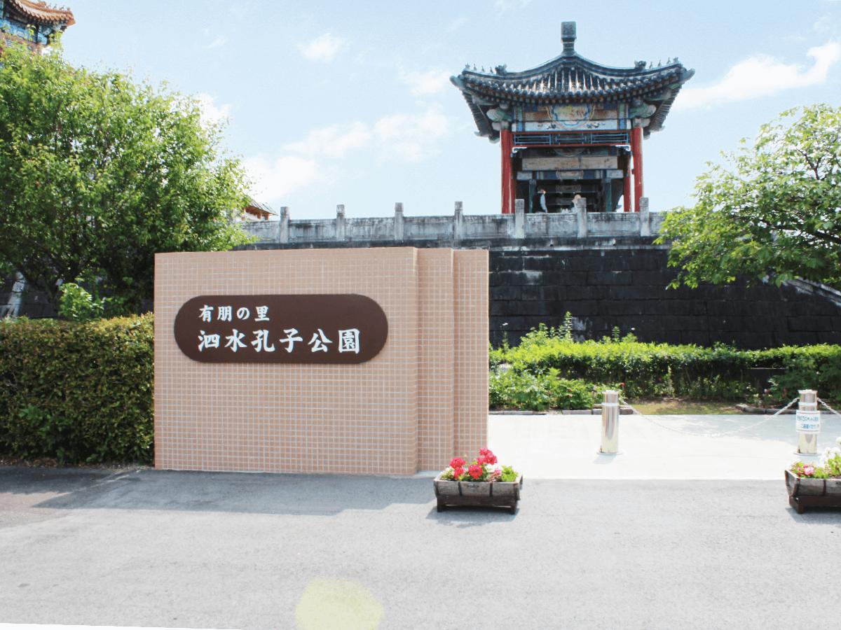 熊本県道の駅泗水隣接公園