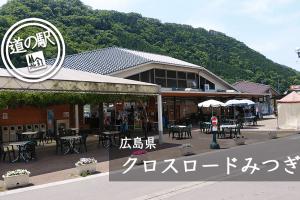 広島県道の駅クロスロードみつぎ