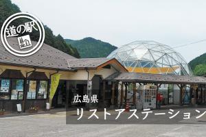 広島県道の駅リストアステーション