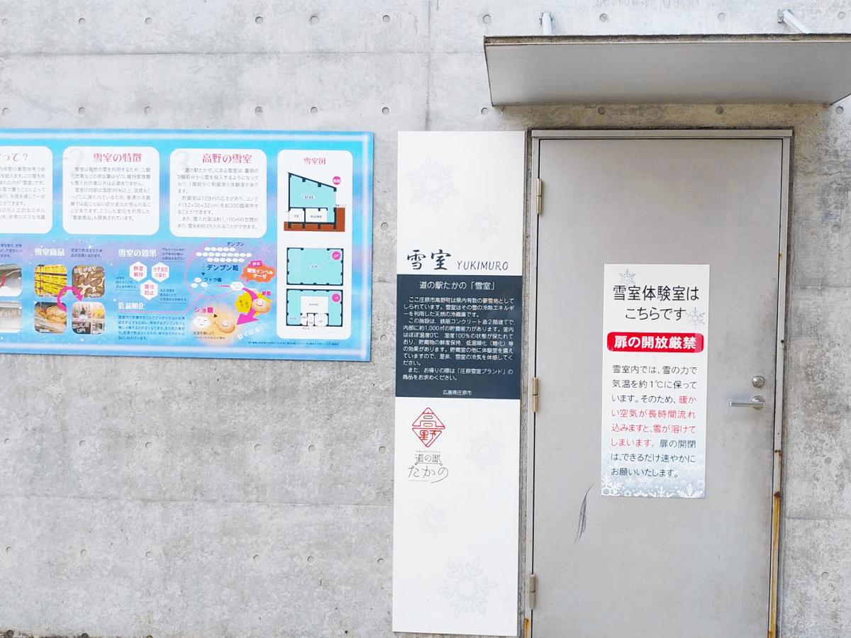 道の駅たかの雪室