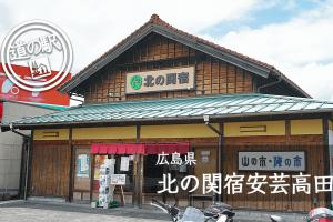 広島県道の駅北の関宿安芸高田