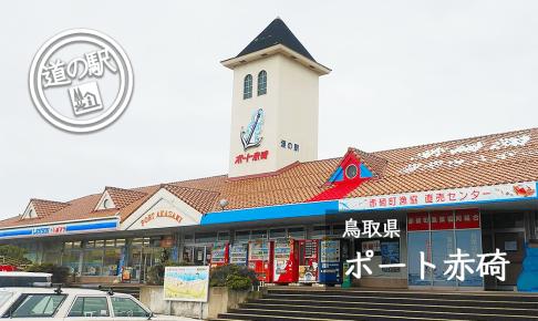 鳥取県道の駅ポート赤碕