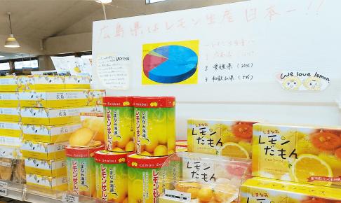 広島県道の駅クロスロードみつぎ お土産