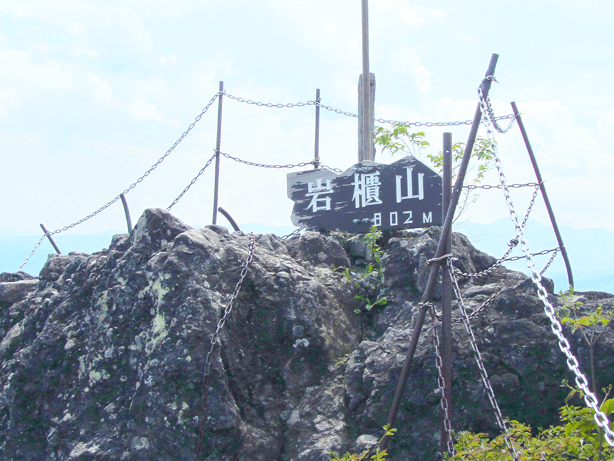 岩櫃(いわびつ)山・岩櫃城
